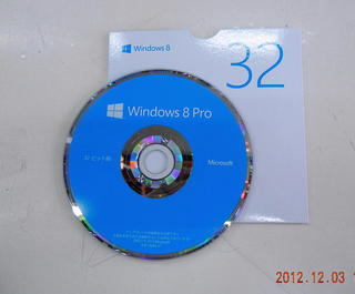 20121203Windows8DVD.JPG