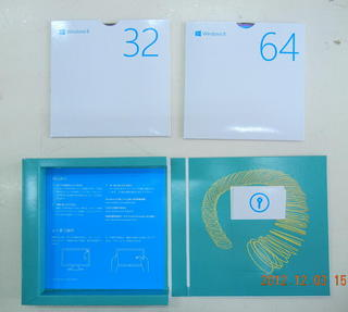 20121203Windows8pack.JPG